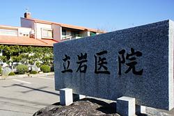 立岩医院石彫り看板