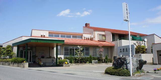 立岩医院全景
