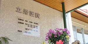 立岩医院エントランス